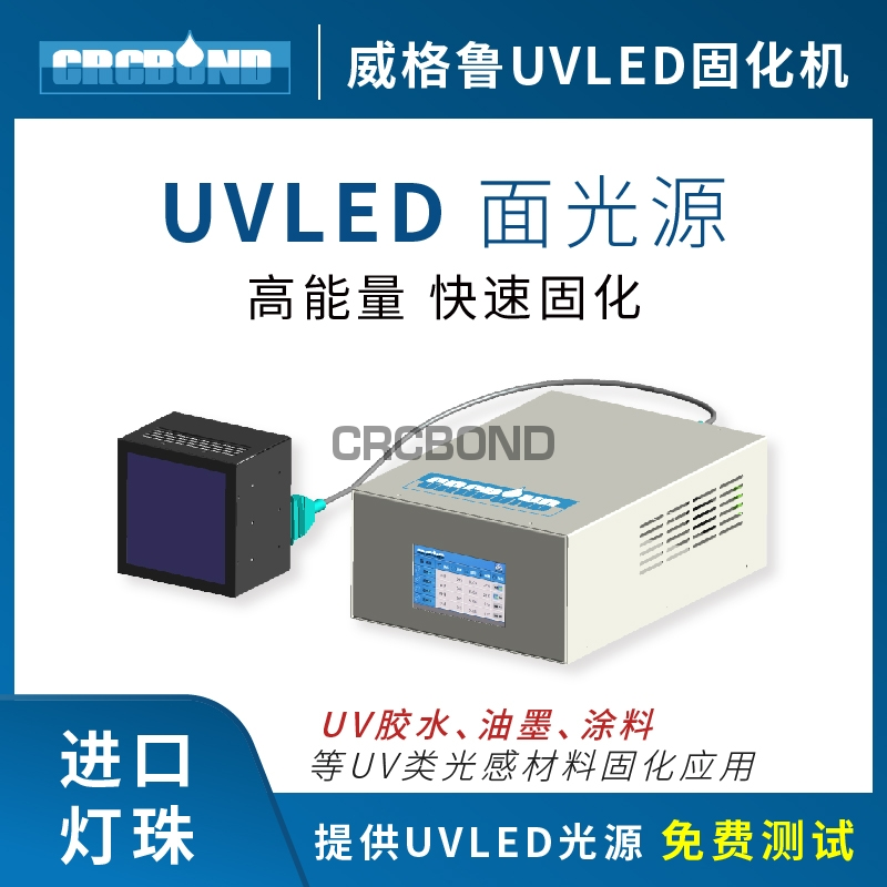 UVLED面光源A3050