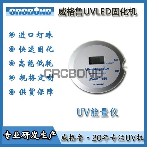 UV能量仪