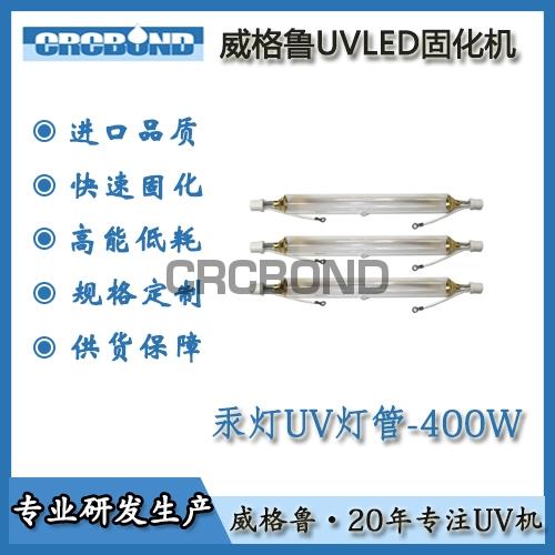 汞灯灯管400W