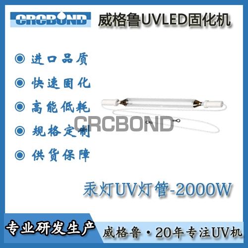 汞灯灯管2000W