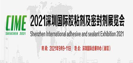 2021深圳国际胶粘剂及密封剂展览会,威格鲁在8H51等您来~